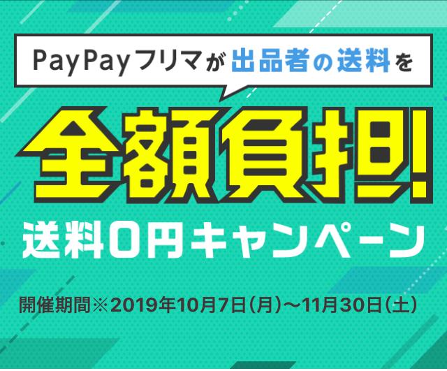 PayPayフリマキャンペーン