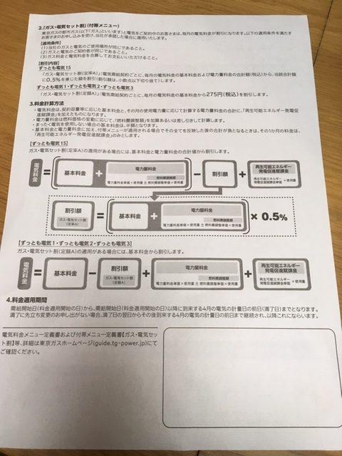 ガス・電気セット割メニュー