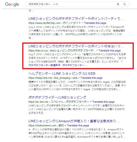グーグル検索 でた