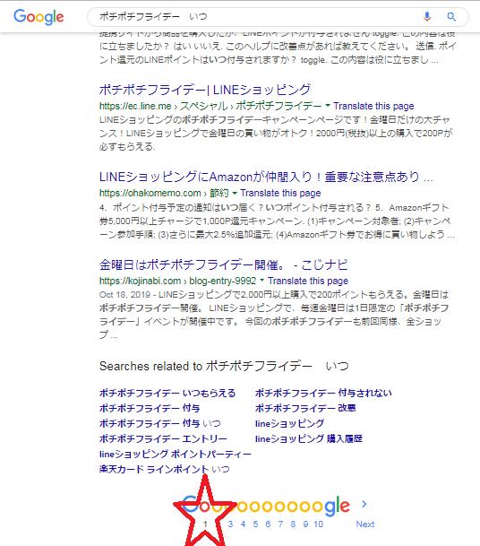 グーグル検索1ページ目