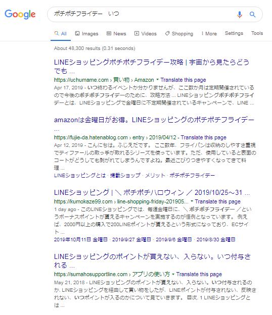 グーグル検索画面トップ