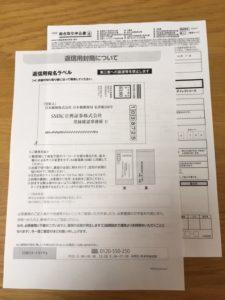 日興証券の申込書