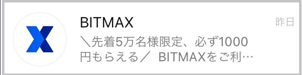 仮想通貨BITMAX