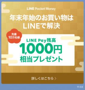 LINE Pocket Money