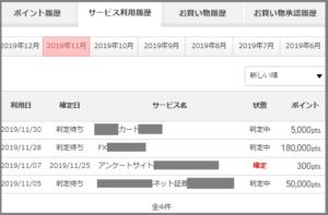 ECナビ11月サービス利用履歴