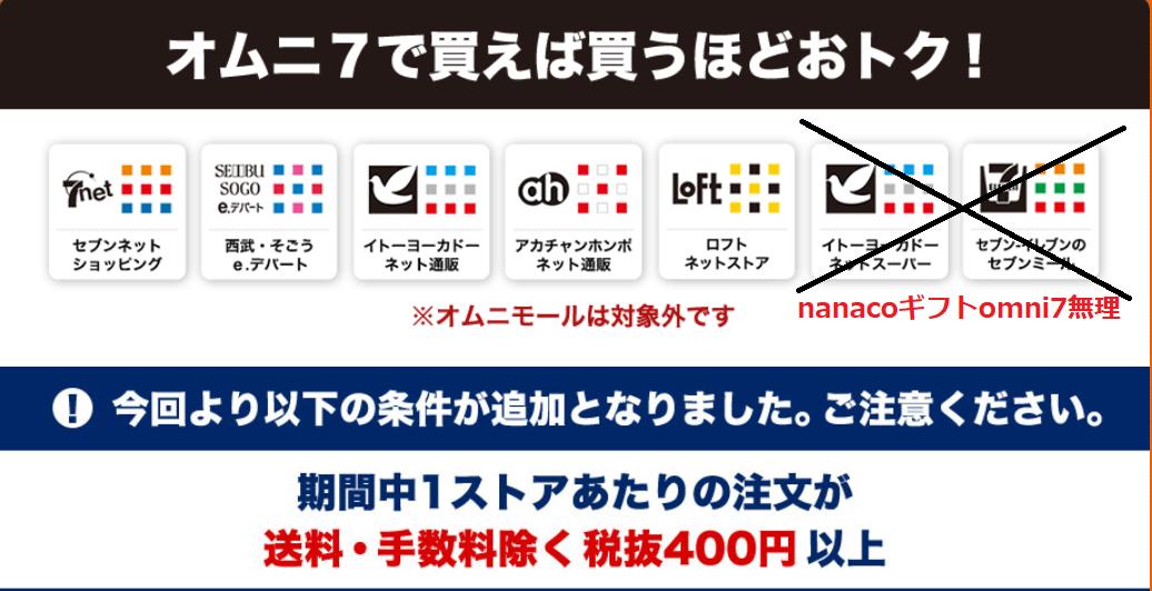 Omni7 nanaco ギフト