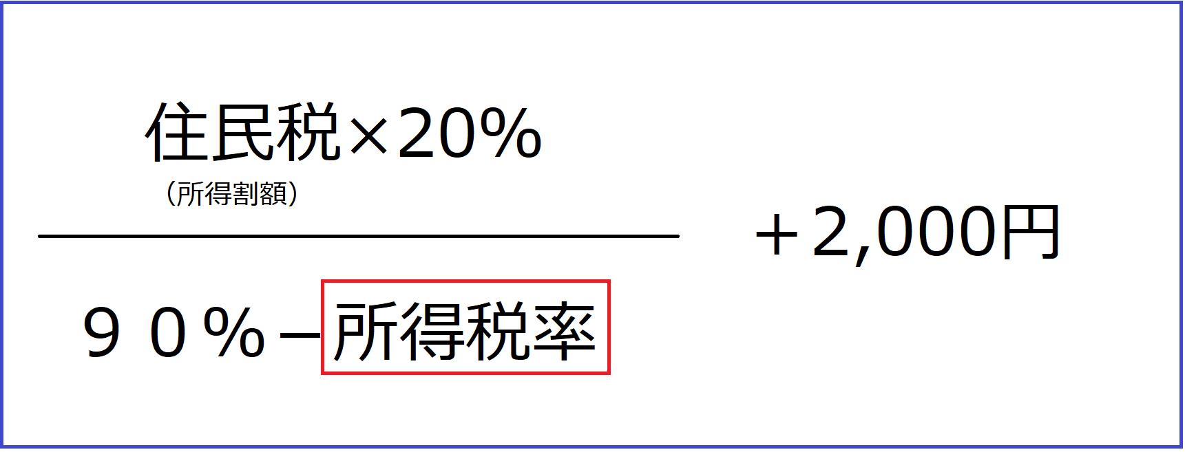 住民税(所得割額)×20%÷(90%-所得税率)+2,000円